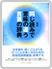 四字熟語(日本実業)